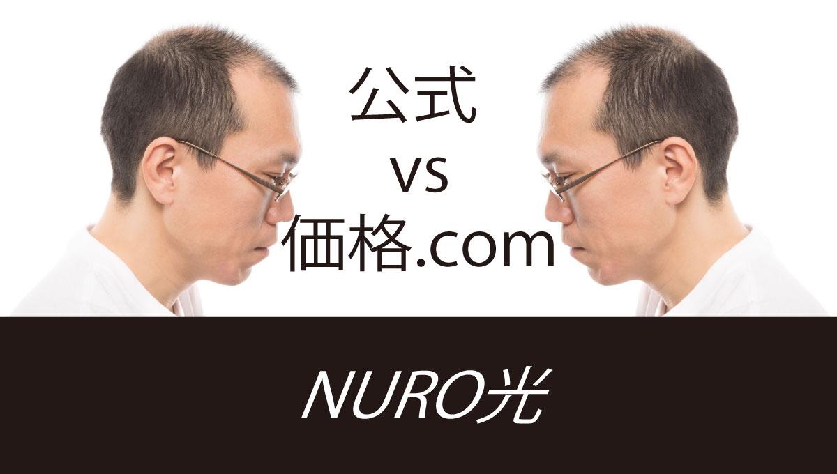 Nuro光は公式と価格コムどっちのキャンペーンがいいか