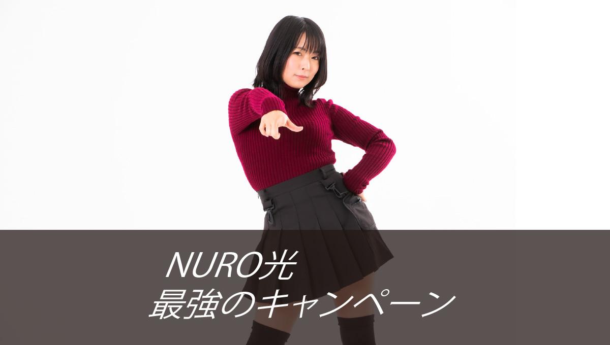 Nuro光に乗り換えたい人にキャンペーンを教える女性