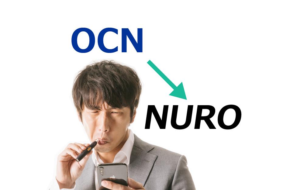 OCNからNURO光への乗り換え