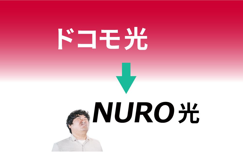 ドコモ光からNURO光への乗り換え