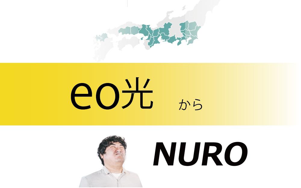 eo光からNURO光へ乗り換えを検討する男性