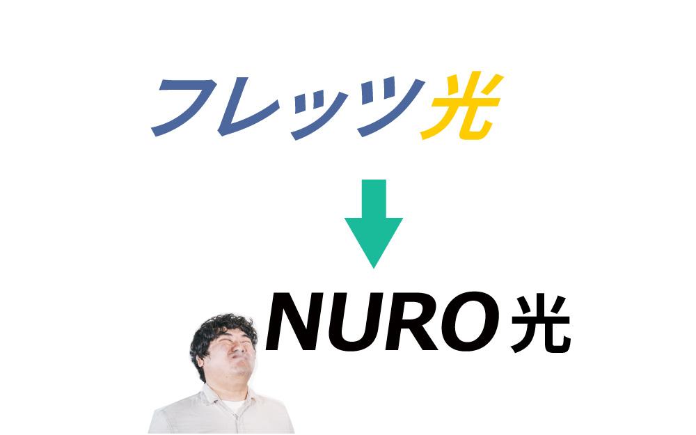 フレッツ光からNURO光へ乗り換え