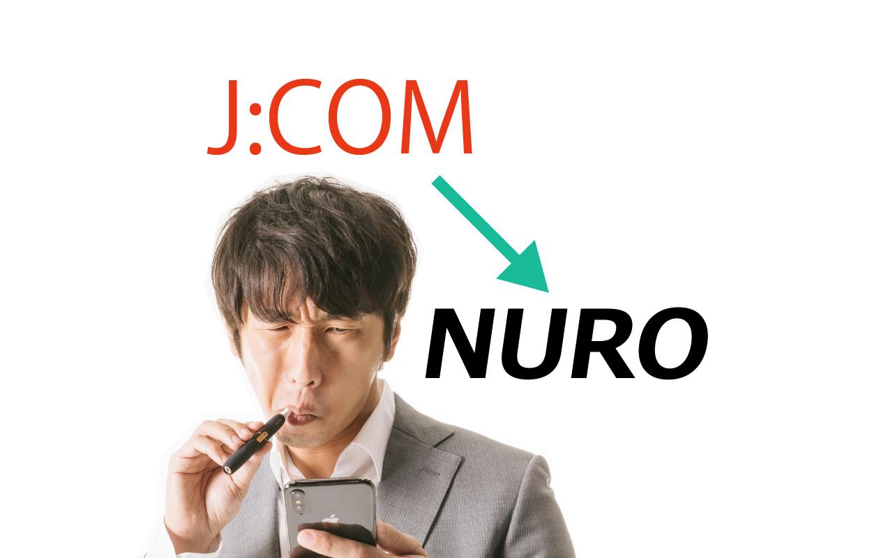 JCOMからNuro光への乗り換えを検討している男性