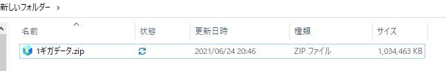 1ギガのzipファイル