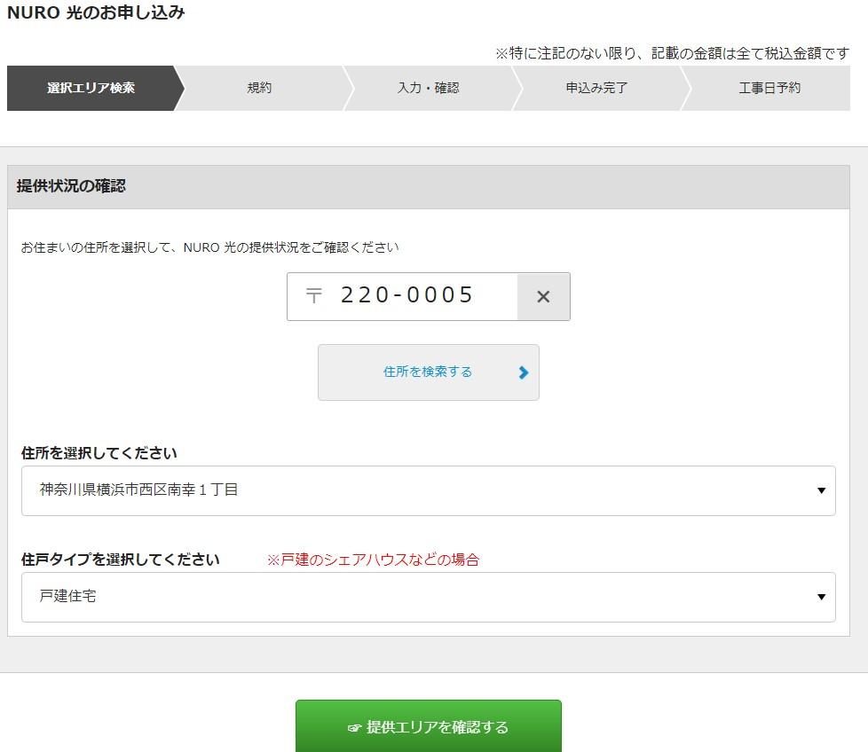 NURO光申し込み 郵便番号入力