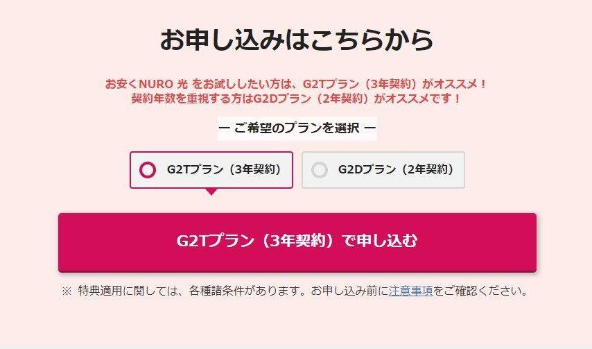 NURO光申し込み画面 契約年数選択