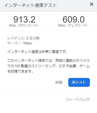 NURO光 デスクトップPCでのGOOGLEのインターネット速度チェック結果
