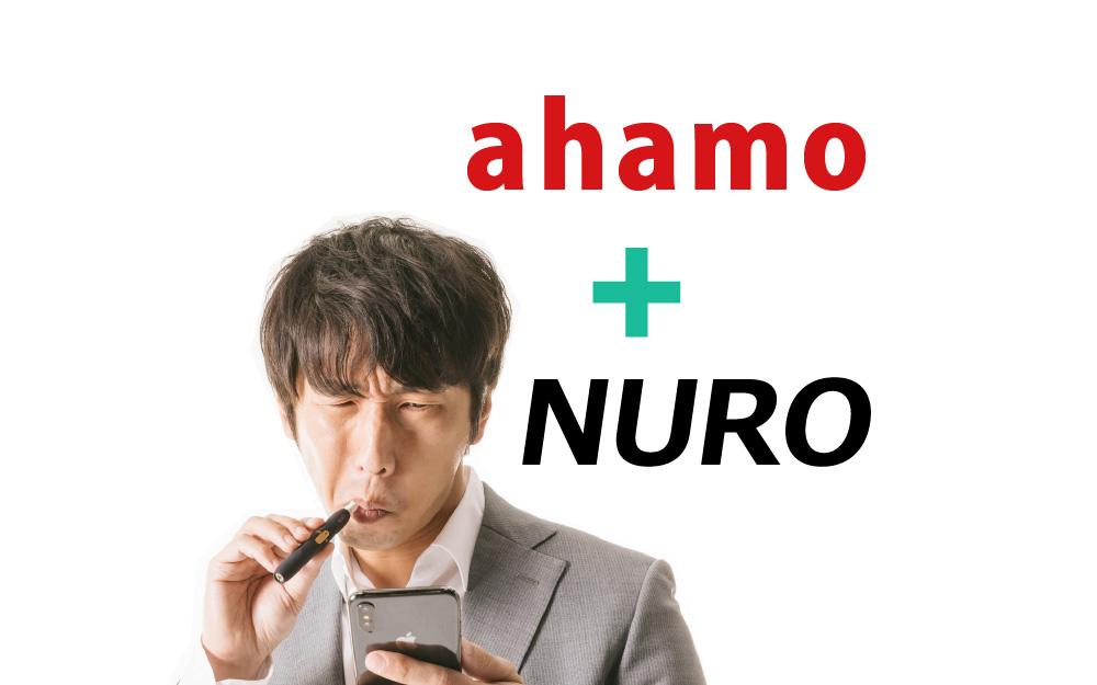 NURO光を検討するahamoユーザー