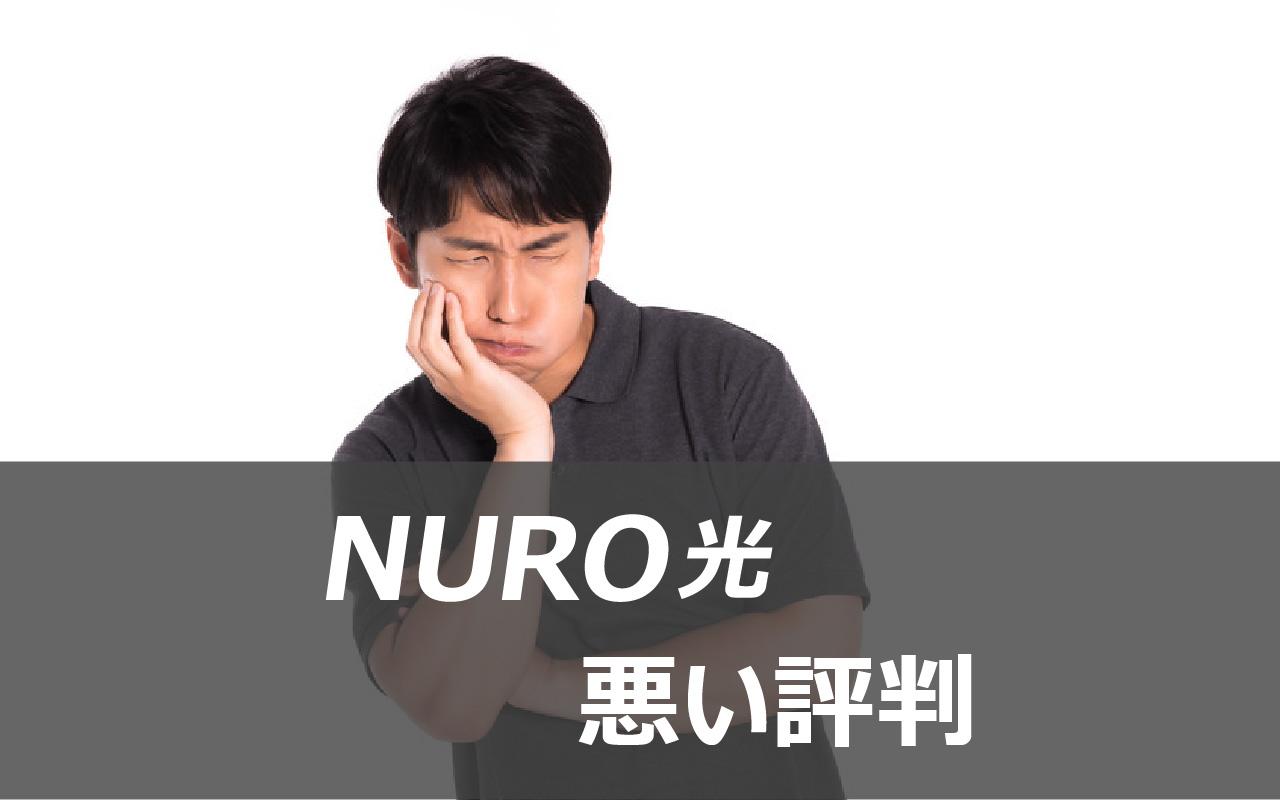 NURO光の評判で悪いものを気にする男性