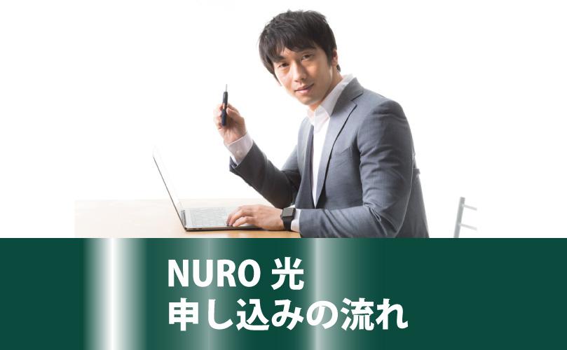 NURO光の申し込みの流れを確認して満足する男性