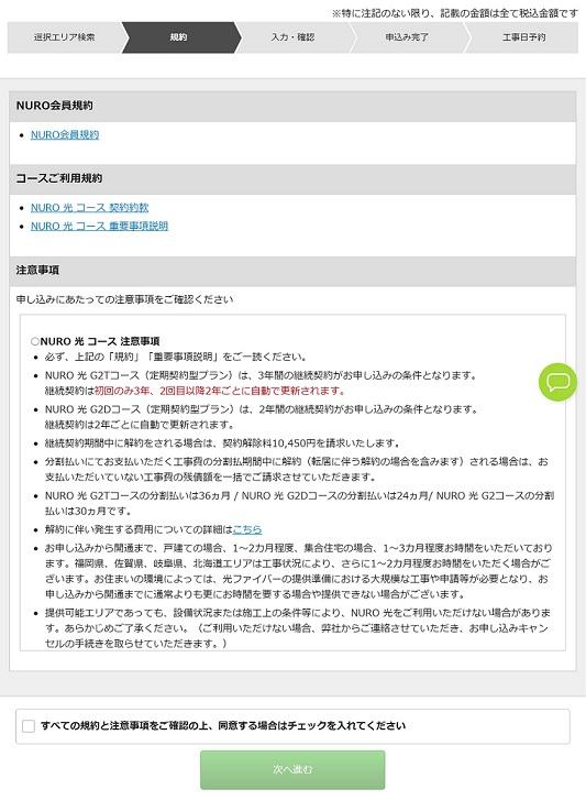 NURO光 申し込み画面 規約の確認