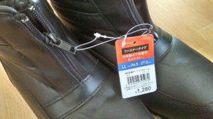 カインズホーム メンズ防寒ブーツ 値札