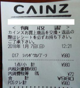 カインズホーム 防寒ブーツレシート 980円