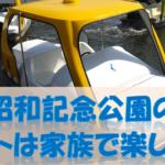乗り物大好き、発達障害の子供と昭和記念公園でボートを楽しむ