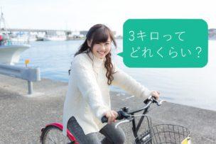 3キロの距離を自転車に乗る女性