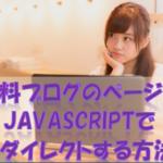 無料ブログでJavascriptを使って一部のページをリダイレクトする方法