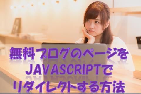 無料ブログ_リダイレクトをJavascript_女性
