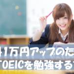 1万円の資格手当の為に、TOEICの勉強をするべきか