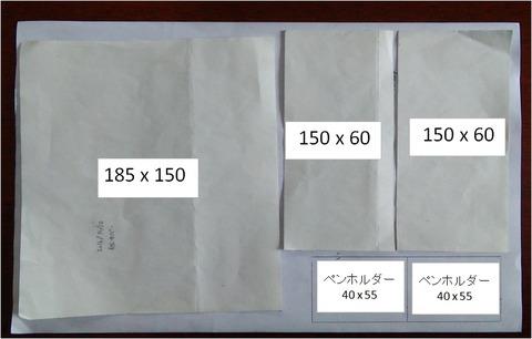 手帳カバー 型紙 A4 革 レイアウト