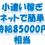 小遣い稼ぎをネットで簡単 7分で現金10000円を拾う [期間限定]
