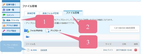 ライブドアブログ_CSSファイルアップロード画面