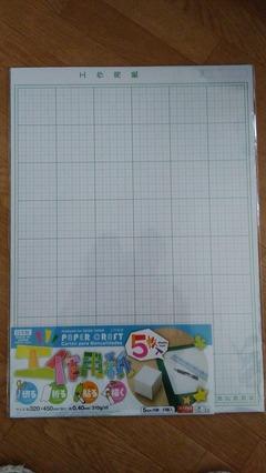 100均で買える型紙用 工作用紙