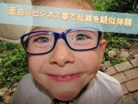 外国の子供のアップ