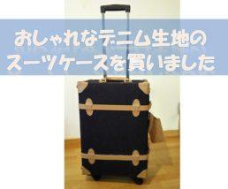 おしゃれなデニム生地のスーツケースを買いました