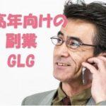 中高年向けの自宅でできる副業 | GLGのカウンシルメンバー
