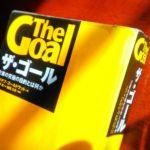 ザ ゴール the goalの本の表紙