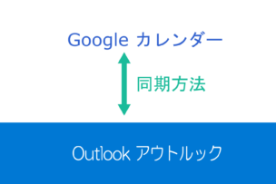 グーグル(Google)カレンダーとアウトルック(Outlook)を同期させる方法