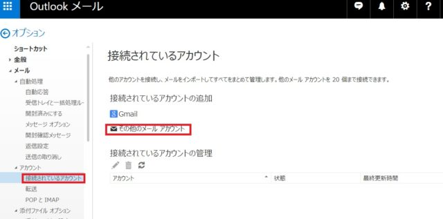 outlook.comのアカウント設定画面