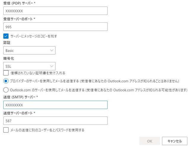outlook.com のPOP用受信サーバーポート 送信サーバーポートの設定画面
