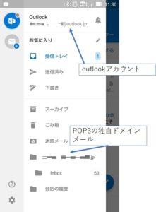 POP3メールが見られる設定のアウトルックアプリ画面