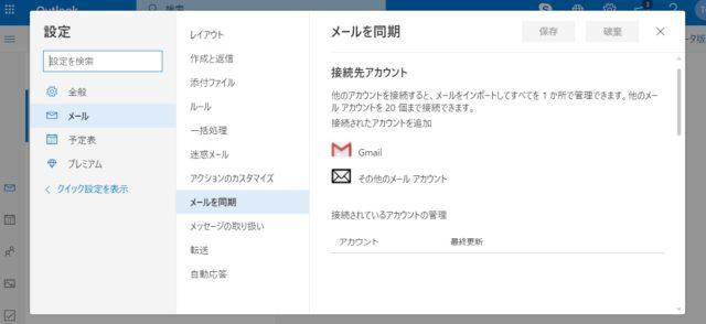 outlook.com ベータ版のメール同期設定