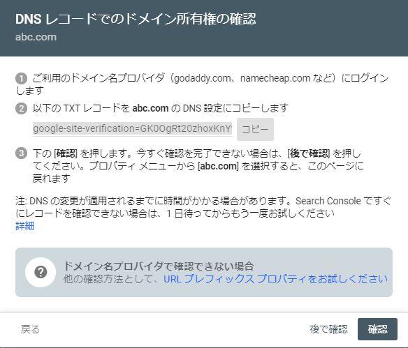 グーグルサーチコンソールDNSレコードでの所有権確認