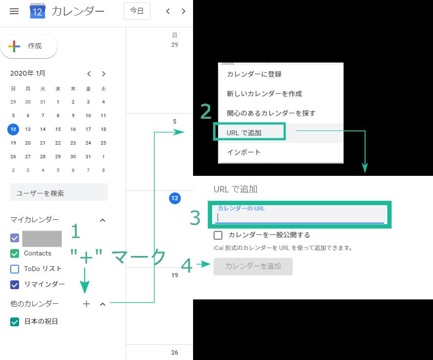 グーグル(Google)カレンダー カレンダーを追加