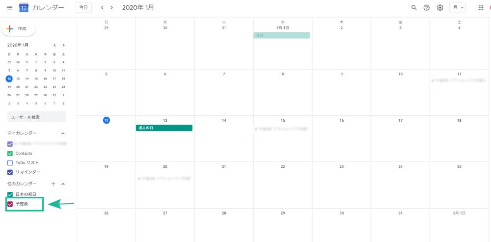 アウトルック(Outlook)の予定表が追加されたグーグル(Google)カレンダー