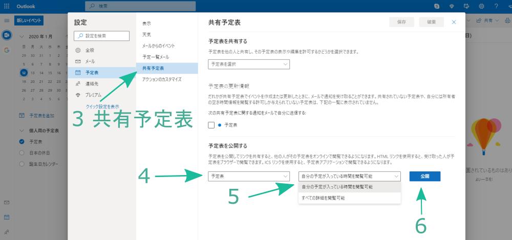 アウトルック(Outlook)の共有予定表設定画面