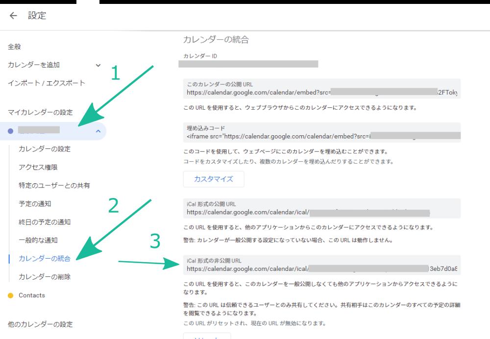 グーグル(Google)カレンダーのical形式非公開URL取得画面