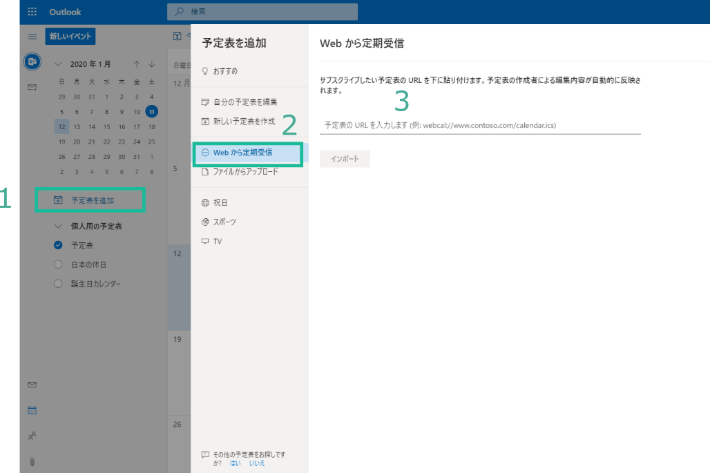 アウトルック(Outlook) ウェブ版の予定表設定画面