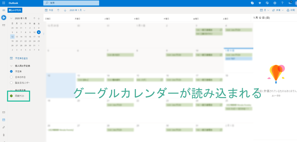 グーグルカレンダーと同期されたウェブ版アウトルック (Outlook)予定表