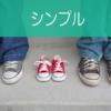 【定番】これ履けばOK シンプルなデザインのスニーカー 9種