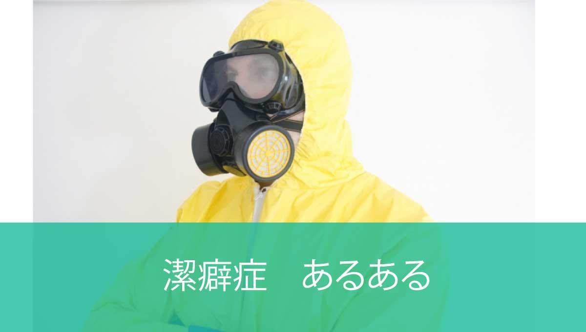 黴菌から身を守る潔癖症の男性