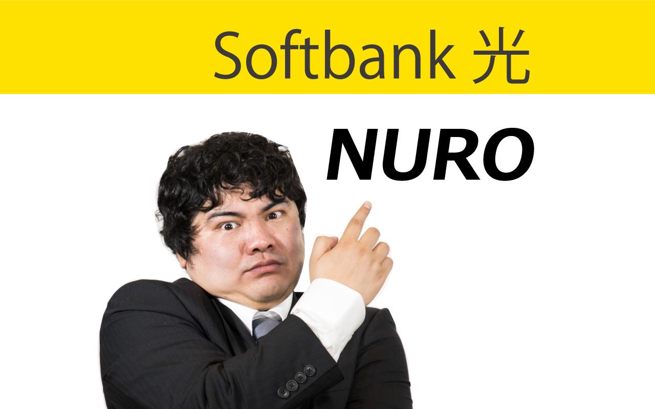 Softbank光からNuro光に乗り換えたい男性