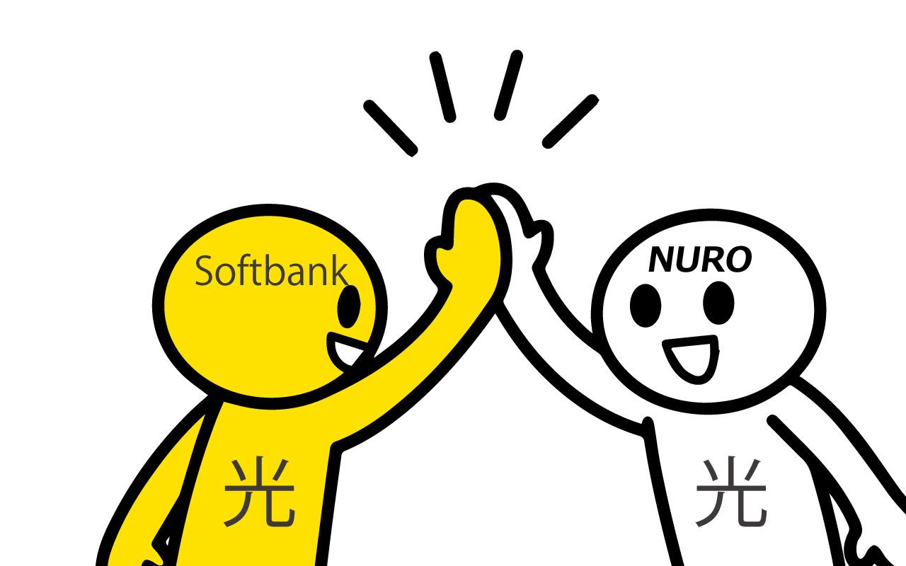 ソフトバンク光と相性のいいNURO光