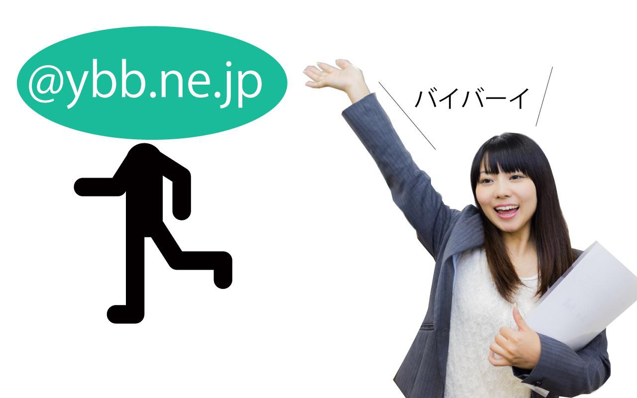使えなくなったソフトバンクのメールアドレスybb.ne.jp