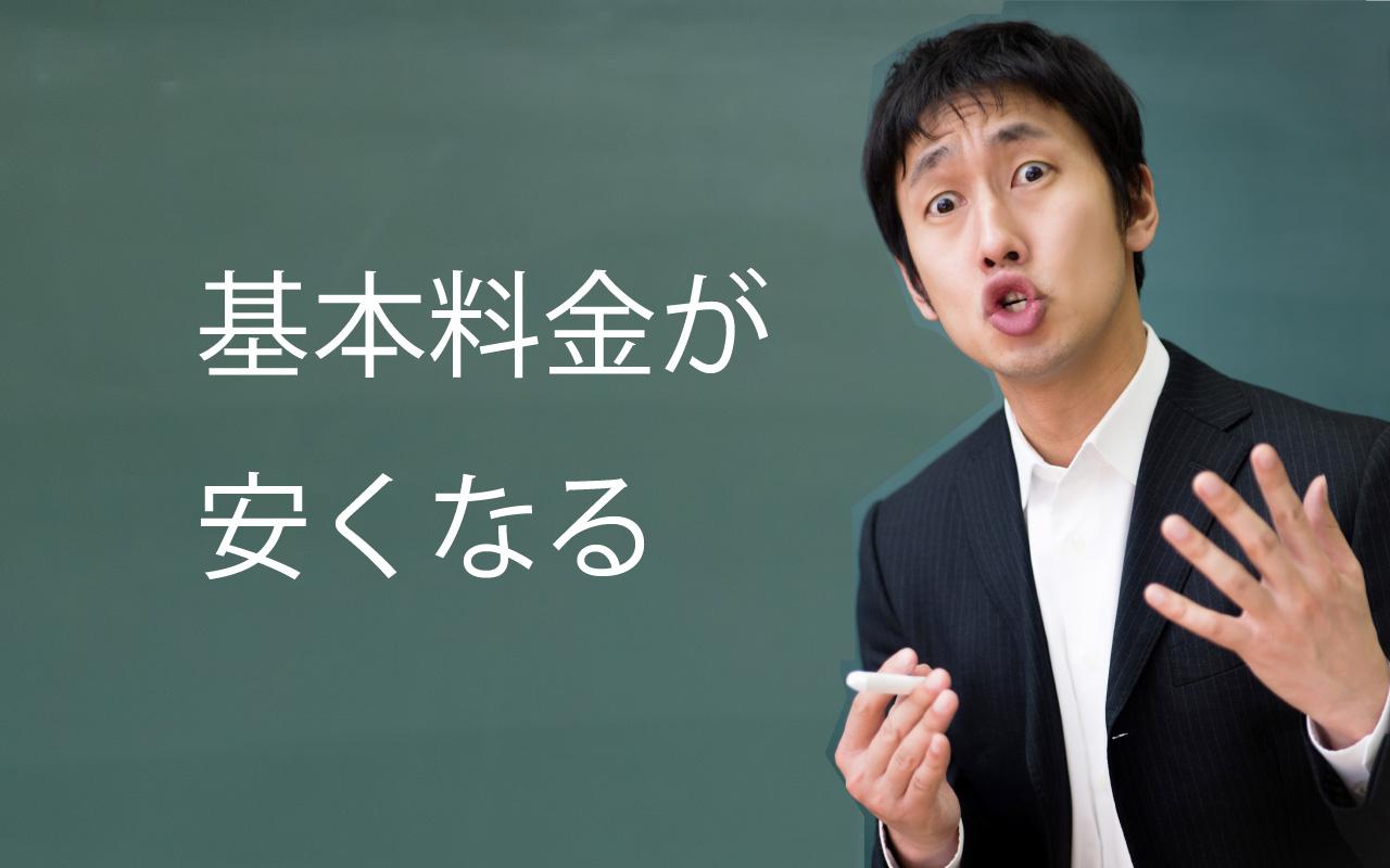 Jcom Phone プラスからからNuroひかり電話に乗り換えると基本料金が安くなると説明する男