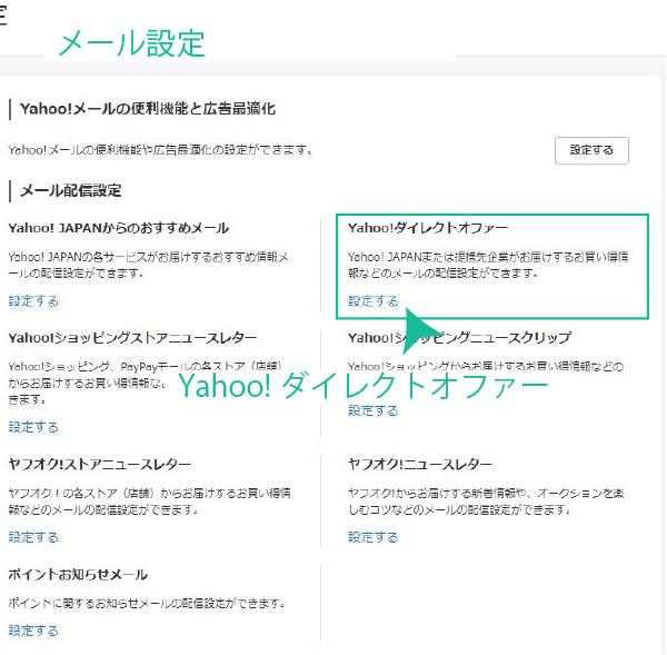 Yahoo! JAPANのメール配信設定画面 Yahoo!ダイレクトオファーの設定変更ボタン パソコン版