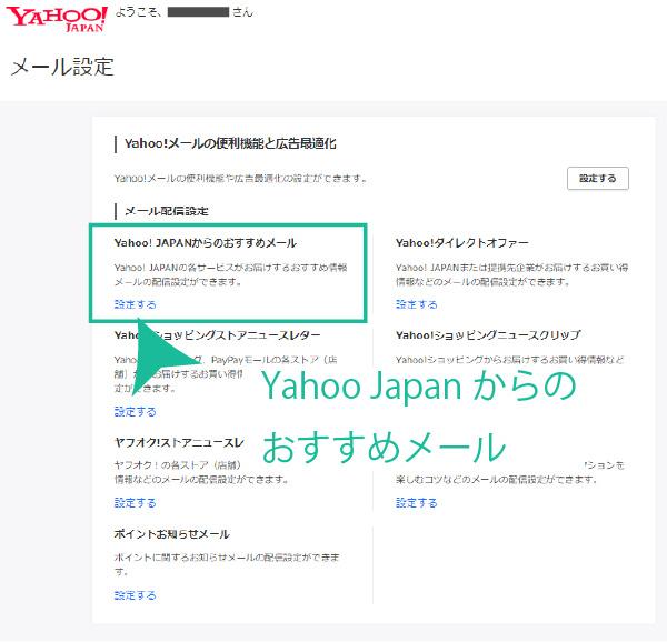 Yahoo! JAPANのメール配信設定画面 Yahooジャパンからのおすすめメールの設定変更ボタン パソコン版